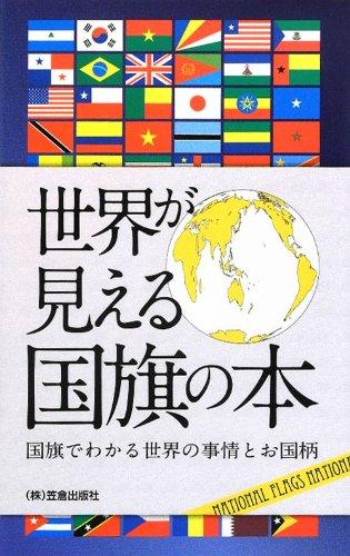 世界が見える国旗の本