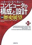 コンピュータの構成と設計 第3版 「別冊」歴史展望