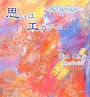 思いはエナジー ~No border~