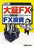 大証FXではじめるFX投資