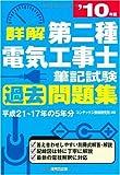 詳解 第二種電気工事士筆記試験過去問題集〈'10年版〉