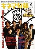 キネマ旬報 2008年 9/1号 [雑誌]