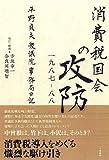 消費税国会の攻防 一九八七-八八- 平野貞夫 衆議院事務局日記