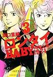 ロンタイBABY-喧嘩上等1974-(3) (ジュールコミックス)