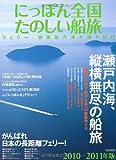 にっぽん全国たのしい船旅 2010-2011 (イカロス・ムック)