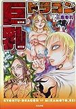 巨乳ドラゴン (ホラーMコミックス)