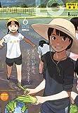 LO ( エルオー ) 2010年 06月号 [雑誌]