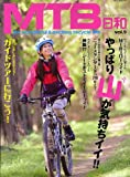 MTB日和 Vol.9 (タツミムック)