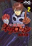 亡装遺体ネクロマン 2 (マガジンZコミックス)