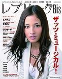レプリークBis 15 (表紙:黒木メイサ) (HANKYU MOOK)