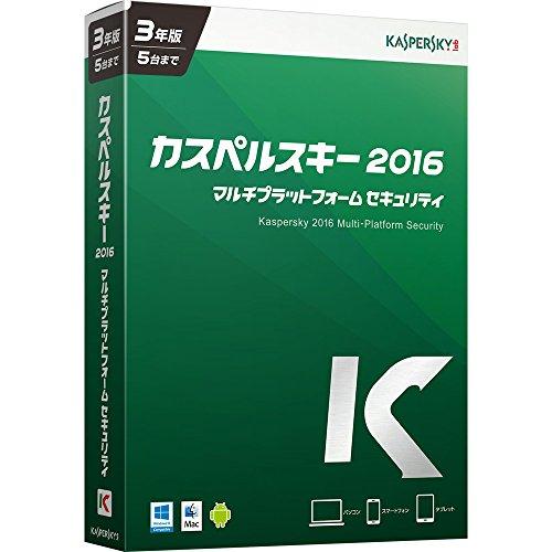 カスペルスキー 2016 マルチプラットフォーム セキュリティ 3年5台版(最新)