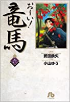 お~い!竜馬 (6) (小学館文庫)