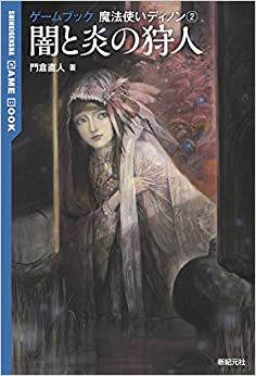 JAPANESE EDITION GAME BOOK] (Japanese) Tankobon Softcover – 2014