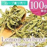レモンバーベナ [香水木/ベルベーヌ] [ 100g単位 ハーブ量り売り ] 【ドライハーブ/ハーブティー】