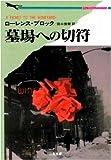 墓場への切符―マット・スカダー・シリーズ (二見文庫―ザ・ミステリ・コレクション)