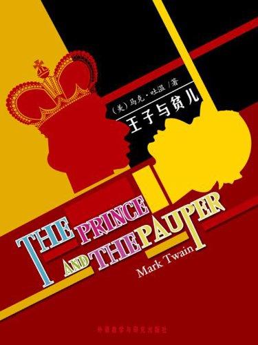 Mark Twain - The Prince and the Pauper (Bridge Bilingual Classics) (English-Chinese Bilingual Edition) (Chinese Edition)