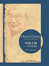 China's Gentry??Essays in Rural-Urban Relations (Bilingual Classics of Liberal Arts) (Chinese-English Bilingual Edition) (Chinese Edition)