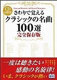 CD4枚付 完全保存版 さわりで覚えるクラシックの名曲100選