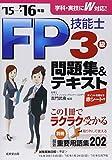 FP技能士3級問題集&テキスト〈'15→'16年版〉