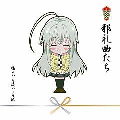 邪礼曲たち[初回限定盤][CD+DVD]