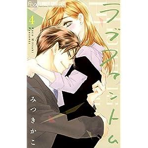 ラブファントム(4) (フラワーコミックス)