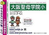 大阪聖母学院小学校【大阪府】 H29年度用過去問題集6(H28+幼児テスト)