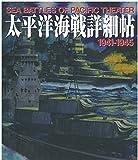 太平洋海戦詳細帖
