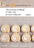 """チーズケーキとロールケーキのレシピ (""""ほんとうにおいしく作れる"""