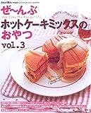 ぜ~んぶホットケーキミックスのおやつ<br /> —Hot cake mix recipe 171 (Vol.3) (Gakken hit mook)