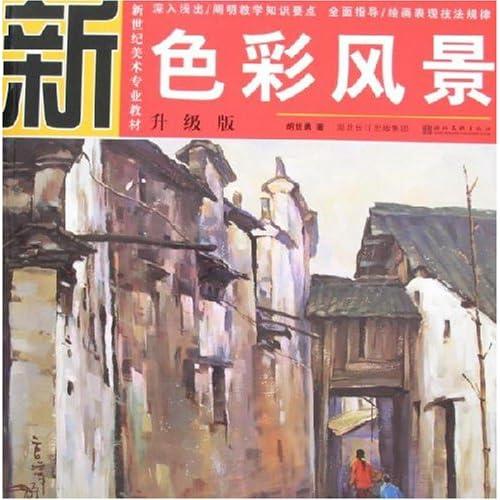 新世纪美术专业教材·升级版-色彩风景