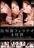 無制限フェラチオ4時間 [DVD]