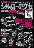smart特別編集 シルバーアクセ最強読本18 (e-MOOK)