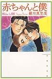 赤ちゃんと僕 5 (白泉社文庫)