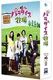 パラダイス牧場 完全版 DVD BOX II