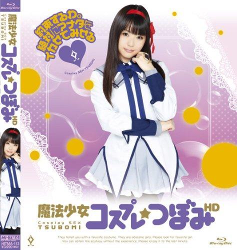魔法少女コスプレ つぼみ HD [Blu-ray]