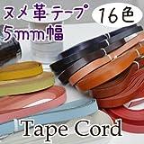 【INAZUMA】 ヌメ革テープ5mm幅。本革コード1m単位。カバンの持ち手(バッグハンドル)などに。NT-5#2キャメル