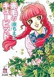 赤毛のキューピット / 原 ちえこ のシリーズ情報を見る
