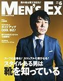 MEN'S EX (メンズ・イーエックス) 2014年 06月号 [雑誌]