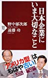 日本企業にいま大切なこと (PHP新書)