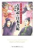 まんがとあらすじでわかる古事記と日本書紀 (宝島SUGOI文庫)