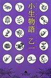 小生物語 (幻冬舎文庫 お 10-3)