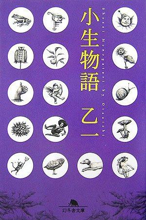 小生物語 (幻冬舎文庫 お 10-3)乙一