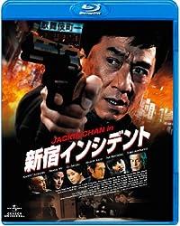 新宿インシデント [Blu-ray]