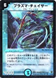 デュエルマスターズ 《プラズマ・チェイサー》 DM02-002-VE 【クリーチャー】