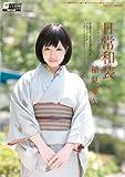日常和装 キモノ美少女とセックス 稲見亜矢 [DVD]