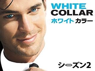 ホワイトカラー シーズン2