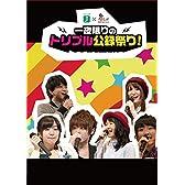 MF文庫J×響-HiBiKi Radio Station- 一夜限りのトリプル公録祭り! [DVD]