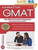 Official Guide Companion for Sentence Correction (Manhattan Gmat)