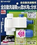 タカギ(takagi) 自動洗濯機用分岐栓 G490【2年間の安心保証】 ランキングお取り寄せ