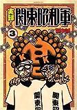 実録!関東昭和軍 3 (3) (モーニングKC)